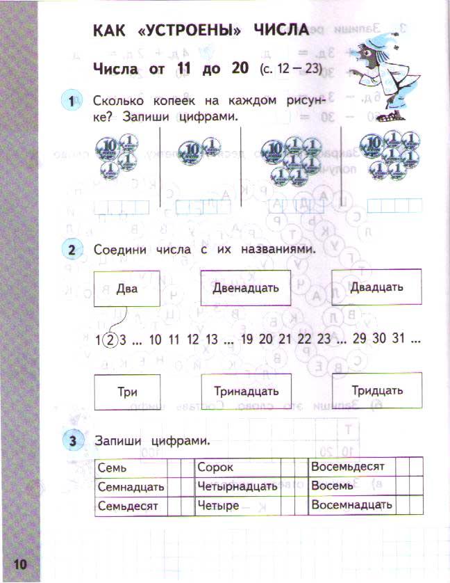 2 решебник часть башмакова нефедова математике по 2