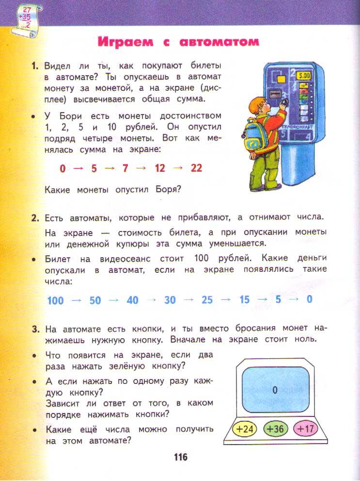 Учебник математики 4 класс башмаков нефедова решение задачи стр 109 номер