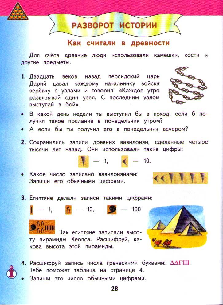 Гдз По Математике 2 Класс Планета Знаний Башмаков Нефедова