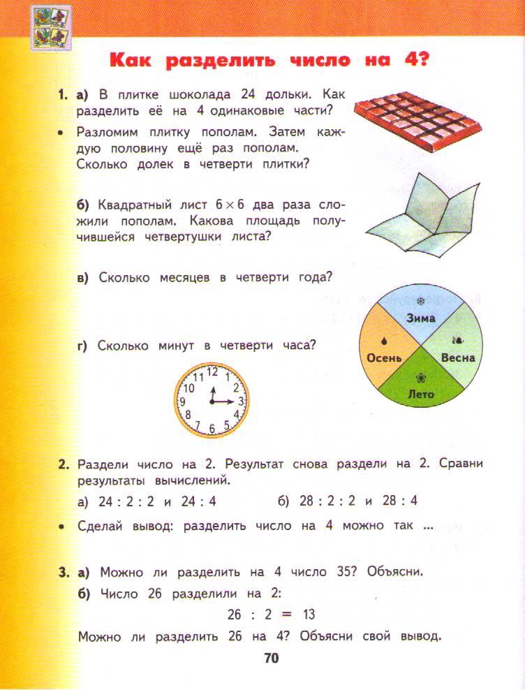 Задачи по математике 2 класс решебник
