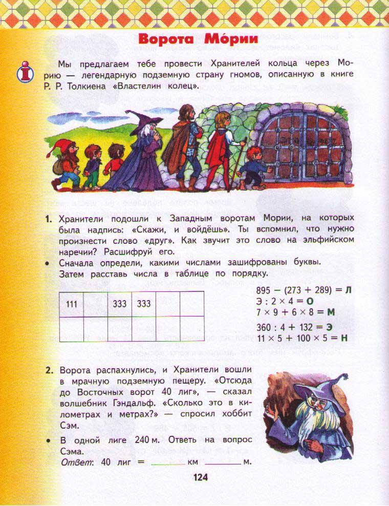 Решебник по математике 4 класс автор м.г.нефедова м.и.башмакова